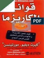قوانين الكاريزما.pdf