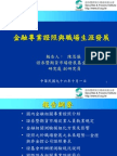 證券暨期貨市場發展基金會 Securities & Futures Institute Http://Www.sfi.Org.tw