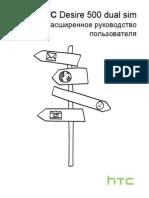 HTC Desire 500 Dual Sim User Guide RUS