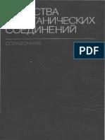Свойства Неорганических Соединений. Справочник