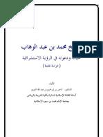 الشيخ محمد بن عبدالوهاب حياته ودعوته في الرؤية الإستشراقية