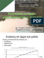 2010-01-30 Αμμο-χαλικοληψίες και ποταμοί_Xatzinikolaou