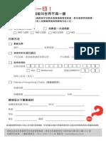 Alpha Hong Kong Appeal Form