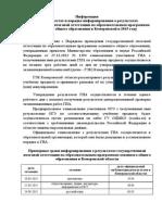 Inform OGE 2105 Results
