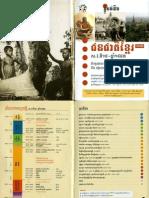 Khmer History - Part 2 - Easy Reading