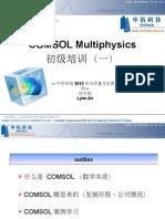 COMSOL基礎指南