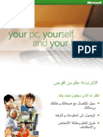 (Arabic) Protect Your PC, Yourself and Your Family