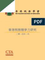 TIHK Tax Research Project - CHI_24022014