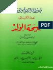 Liftatul Kebad Ila Nasihatil Walad by Ibnul Jauzi