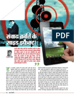 Hazards of Technology _ Cell Phone and Tower Radiation (in Hindi)_Interview by Neha Kumar
