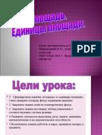Фёдорова Н.Н._Презентация Единицы площади 3кл