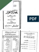 Baqir Majlisi - Bahar-Ul-Anwar - Volume 03
