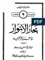 Allama Baqir Majlisi - Bahar-Ul-Anwar - Volume 06