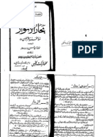 Allama Baqir Majlisi - Bahar-Ul-Anwar - Volume 08