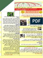 مجلة حزب الحياة الأردني - Alhaya Jordanian party