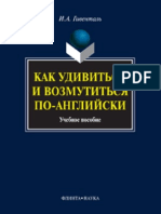 Givental i a Kak Udivitsya i Vozmutitsya Po Angliyski
