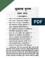 Brahamand Puran-I