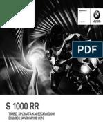 BMW S1000RR Brochure 2011