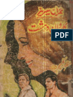 karawan-e-dahshaat-part-i-part-ii-==-== mazhar kaleem -- imran series ==-==
