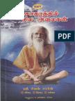 Siva Sagarthil Sila Alaigal