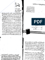 -light-house-by ==-== mazhar kaleem -- imran series ==-==