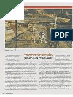 Dhammakaya News