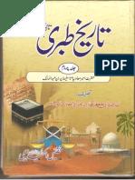 Tareekh e Tabri 4 of 7