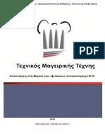 243553226 Τεχνικοσ Μαγειρικησ Τεχνησ Απαντησεισ Των Εξετασεων Πιστοποιησησ Demo