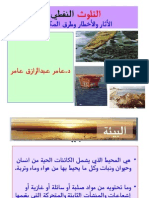 التلوث النفطى.ppt