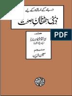 Zaehni Hifzaan e Seyhat (Iqbalkalmati.blogspot.com)