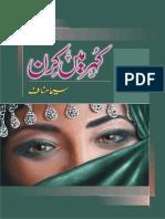 Kohar Main Kiran by Seema Munaf bookspk.net