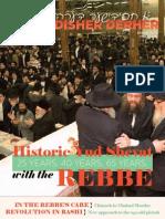 Derher - Shevat 5775 - Low Res