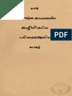 Cherupaithangal