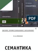 Кронгауз М. А. Семантика. 2-е изд., и. и д. М. Издательский центр Академия, 2005. 352 с. (sl)