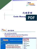 codemanagement2014 (sec)