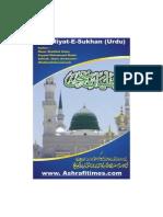 Tajalliyate Sukhan by Shaikhul Islam Madani Miya (1)