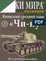 Танки мира Коллекция №008 - Японский средний танк «Чи-Ну» - 2014