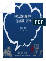 20130923【陳長文@理律學堂】財經法律與企業經營-邁向世界一流企業