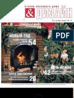 Журнал Дом и Дизайн №2