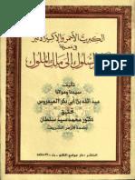 137187230-الكبريت-الأحمر-والإكسير-الأكبر-في-معرفة-أسرار-السلوك-إلى-ملك-الملوك-عبد-الله-بن-أبي-بكر-العيدروس.pdf