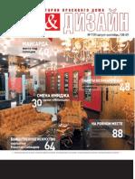 Журнал Дом и Дизайн №9