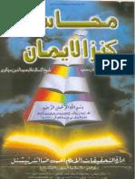 Mahasine Kanzul Iman By by Gulam Hamiduddin Siyalavi