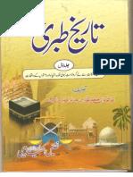 Tareekh e Tabri 1 of 7