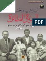 السيرة الطائرة - إبراهيم نصرالله