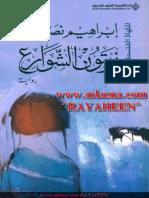 رواية زيتون الشوارع ـ ابراهيم نصرالله