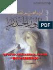 طيور الحذر- ابراهيم نصرالله