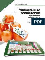 valagro_dovidnik