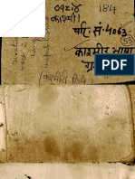 4063_Kashmiri Devotional Poems - Pandit Nilakanth Sharma_Sharada_UPSS