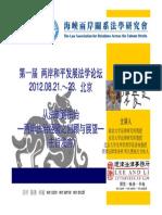 20120823 從法制到法治—兩岸法治經驗之回顧與展望(陳長文教授)