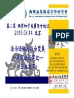 20130814 法治進程與社會發展從憲法到憲政【陳長文@北京】